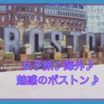 女子旅・海外・アメリカ・ボストン編