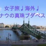 女子旅・海外・東欧の真珠ハンガリー・ブダペスト編