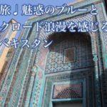 女子♩旅♩海外♩中央アジア・ウズベキスタン編