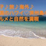 女子旅・海外・韓国のハワイ♡済州島のグルメと自然を満喫