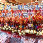 女子旅・海外・魅惑の香港パワースポット巡り