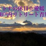 オトナの贅沢な休日in愛媛 〜 瀬戸内リトリート青凪