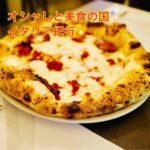 女子旅⭐︎海外⭐︎美食とオシャレの国イタリア紀行