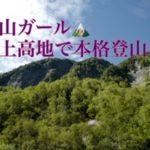 女子旅・山ガール・憧れの上高地で本格登山
