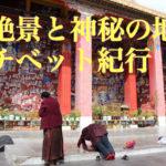 女子旅・海外・絶景と神秘の地チベット紀行