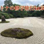 女子旅!オトナの修学旅行・初夏の京都に着物でひとり旅