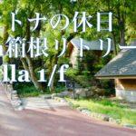 オトナの休日in 箱根〜箱根リトリートvilla 1/f(ワンバイエフ)